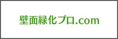 壁面緑化プロ.com