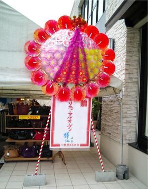 【花輪】大人気!宣伝効果抜群!開店、開業、結婚式、周年祝いなどの御祝いに…