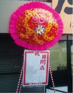 【花輪】大人気!宣伝効果抜群!開店、開業、結婚式、周年祝いなどの御祝い